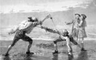 Правила дуэли на холодном оружии в конце XIX века